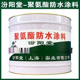 聚氨酯防水涂料、防水,防漏,性能好