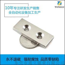 方形磁铁磁钢 双孔方形磁铁 条形强力磁铁