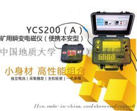 YCS200(A)矿用瞬变电磁仪(便携本安型)