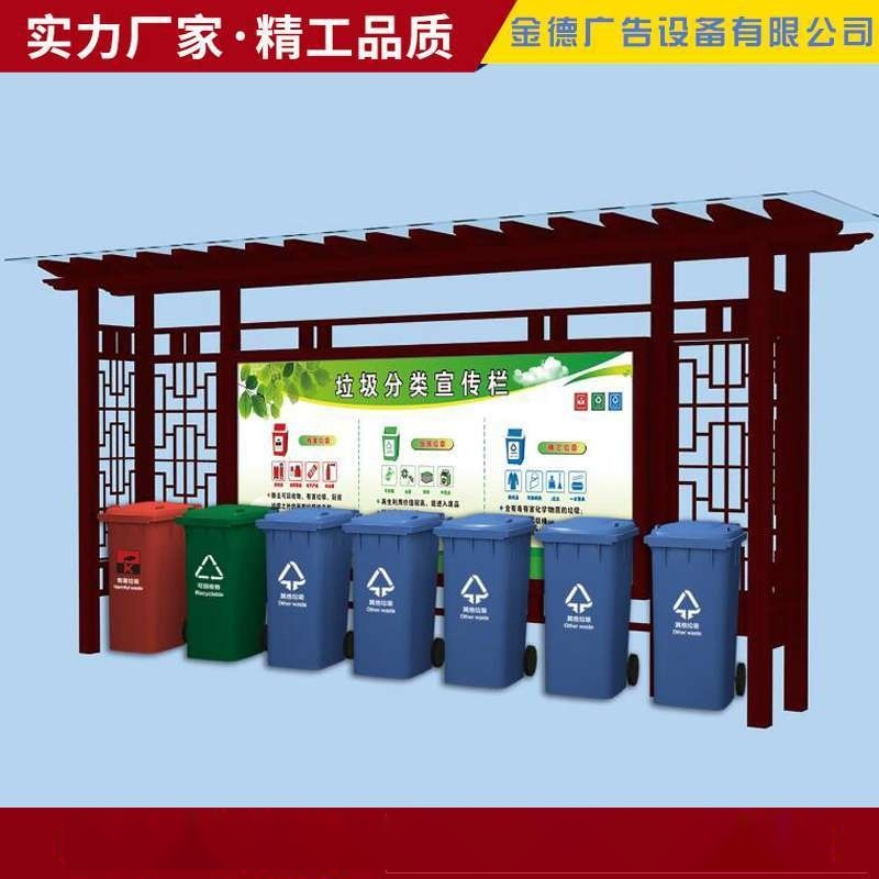 垃圾分类亭、分类垃圾箱,分类垃圾桶