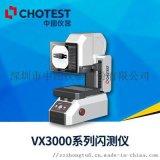 图像尺寸测量仪,VX3000系列一键式测量仪