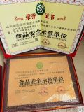十大企服行业加盟品牌荣誉证书