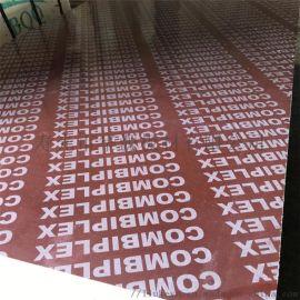 专业生产出口土库曼斯坦的建筑模板 插接板 清水模板