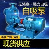 浙江沁泉  25ZW8-15型自吸無堵塞排污泵