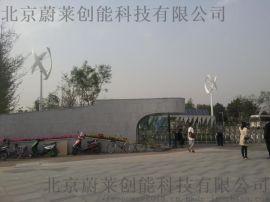 UGE-5KW垂直轴风力发电机组