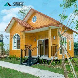光夏建筑新农村轻钢别墅抗震环保住宅钢结构可移动房屋
