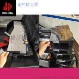 激光切割机专用风琴防护罩 防尘折布