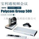 Group500高清视频会议终端 适用于大多数会议室