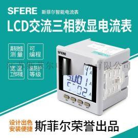 PA194I-9KY3智能LCD交流三相数显电流表江阴数显电力仪表厂家直销