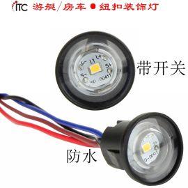 游艇房车灯,按压开关LED装饰灯,防水纽扣灯