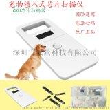 寵物狗晶片掃碼器