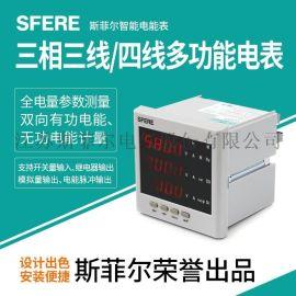 PD194Z-2S4+三相三线、三相四线多功能数显电力仪表