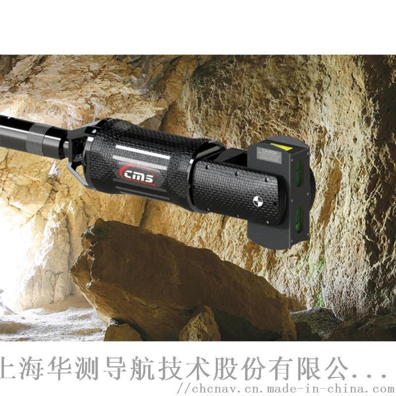 Optech CMS V500洞穴掃瞄器_華測