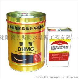 DH-600 高渗透加固型改性环氧树脂