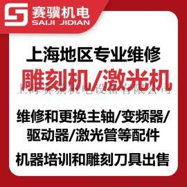 上海雕刻机激光机上门维修