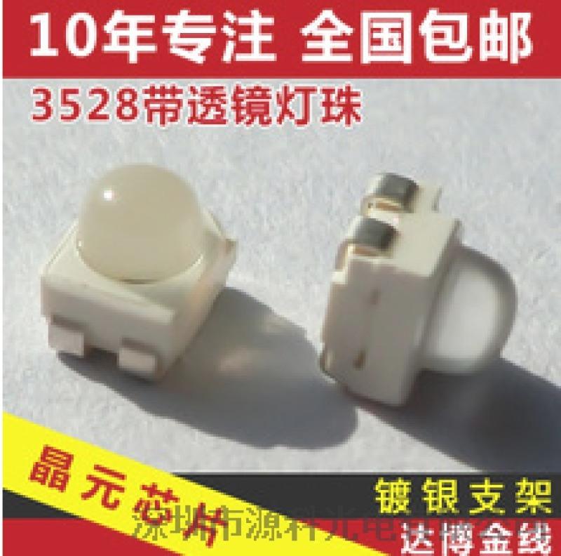 3528凸透鏡紅光LED