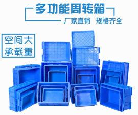 驻马店【堆叠周转箱】运输周转箱物流箱堆码叠放