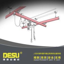 德速柔性kbk轨道系统 单梁吊单轨吊悬臂吊定制