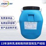 外牆防水彈性乳液 建築塗料彈性乳液 內外牆用塗料彈性乳液