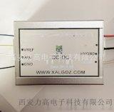 西安力高 供應 醫療醫學高壓靜電設備供電用高壓電源 模組電源