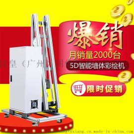 武汉HHQ60智能墙体彩绘机文化墙家装壁画打印机