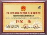 环卫服务企业资质证书咨询