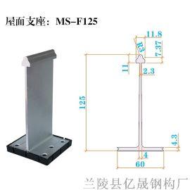 厂家直销铝镁锰板T型铝合金支架座固定方法