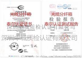 光缆分纤箱泰尔认证 泰尔认证咨询辅导代理
