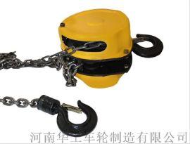环链手拉葫芦 起重手拉葫芦 1T*3米手拉葫芦