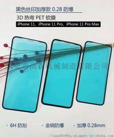 东莞PET3D热弯保护膜成型机纳米陶瓷热弯机