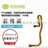 fpc測試排線耐折彎排線轉接排線fpc藍牙耳機板