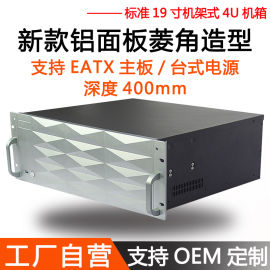 4U工控机箱全铝面板**寸机架式工业服务器机箱