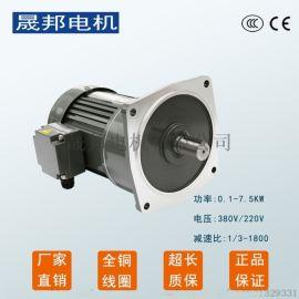 晟邦三相交流380V齿轮减速电机