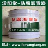 防腐沥青油漆、方便,工期短,施工安全简便
