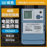 長沙威勝FKGA43-WFET1000專變/電能數據採集/無線監控通信終端