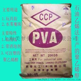 注塑级聚乙烯醇BP-05供应 水雾魔珠用