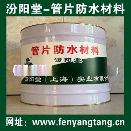 管片防水材料、生产销售、管片防水材料、厂家直供