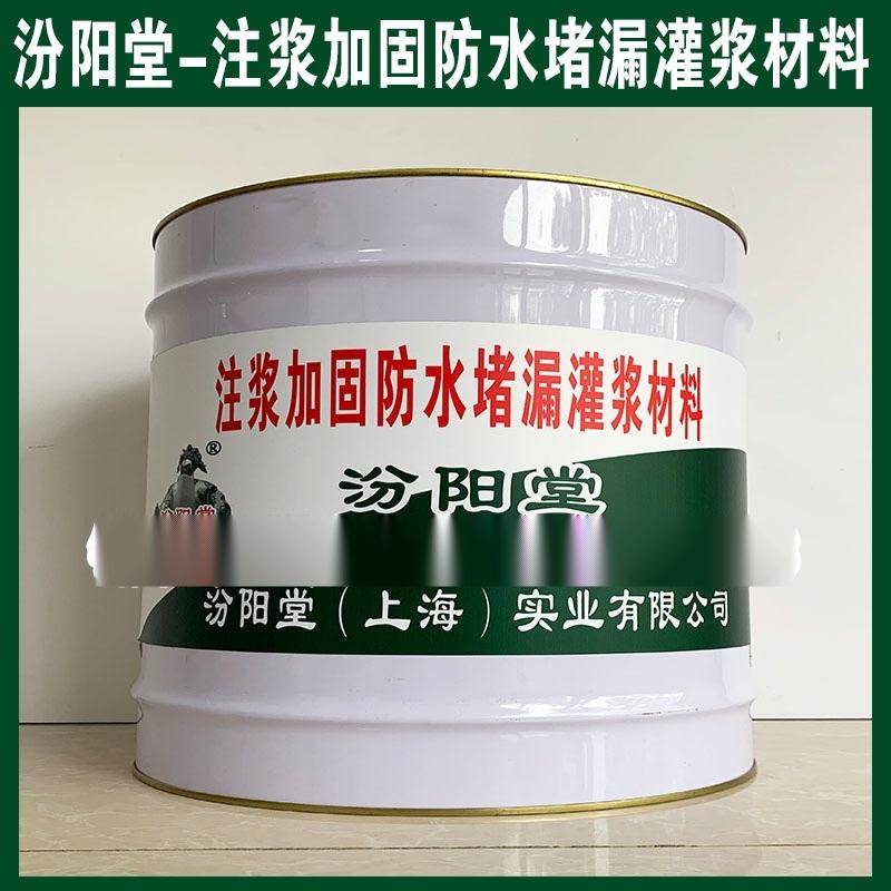 注漿加固防水堵漏灌漿材料、防水,防漏,性能好