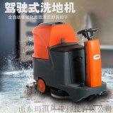 工業商業物業保潔用駕駛式洗地機