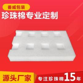 新品新款 珍珠棉异形包装加工定制生产