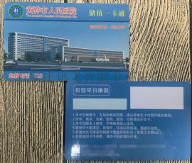 厂家直销就诊卡IC卡