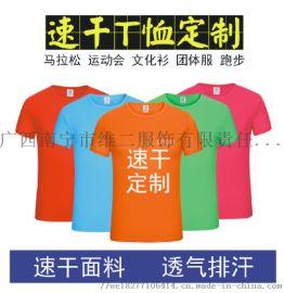 南宁广告衫定制速干衣T恤定做南宁柳州桂林