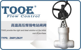 进口美国图尔TOOE锻钢电站高温高压电动焊接闸阀