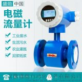 一体式智能电磁流量计化工污水废水酸性液体DN50