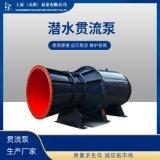 防汛排涝神器—雪橇式潜水轴流泵