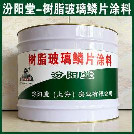 树脂玻璃鳞片涂料、良好的防水性、耐化学腐蚀性能