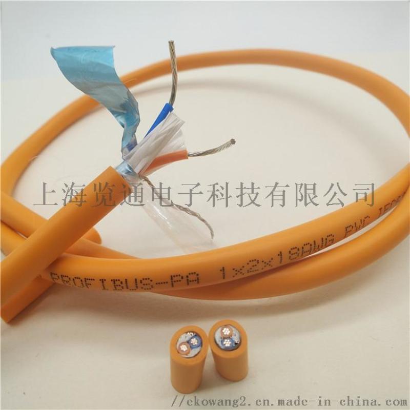 profibus pa通讯电缆FF H1屏蔽双绞线