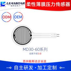 柔性薄膜压力传感器MD30-60@20kg能斯达电子LEAN STAR
