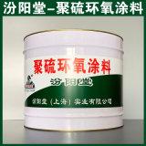 聚 环氧涂料、良好的防水性、聚 环氧涂料