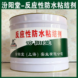 反应性防水粘结剂、抗水渗透、反应性防水粘结剂